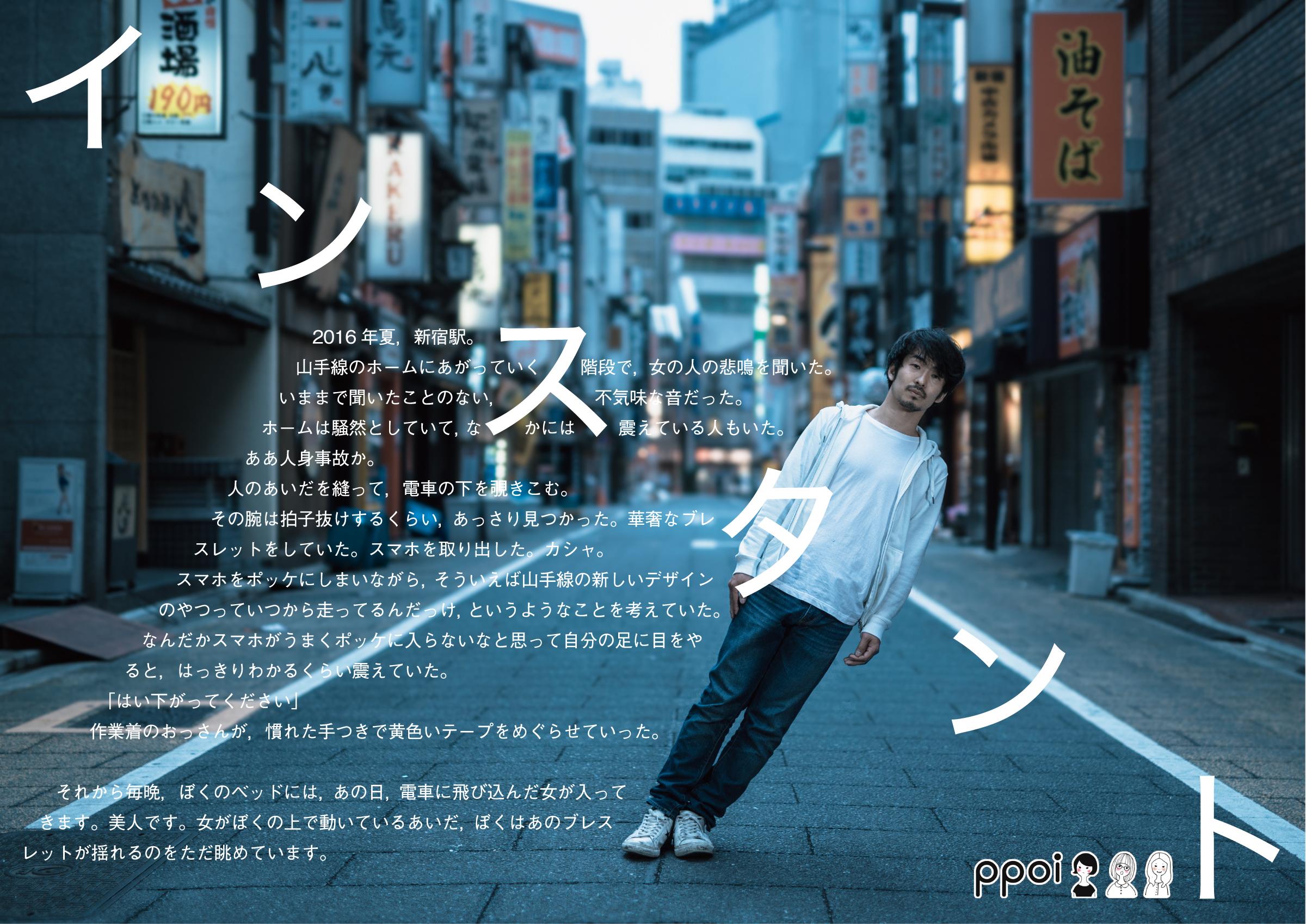 ppoi みっかぼうず公演 #3 インスタント